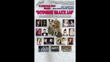 Благотворительный концерт в поддержку бездомных животных в театре А.П.Чехова
