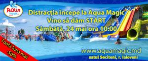 "Аквапарк ""Aqua Magic» открывает курортный сезон!"