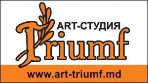 Art-studio TRIUMF-студия хорошего настроения.