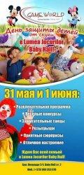 Афиша мероприятий для детей на май с 21 по 31 мая 2014 года