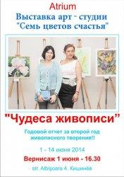 """Арт-студия """"Семь цветов счастья""""в ТЦ «Atrium»-вернисаж."""