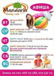 Афиша мероприятий для детей на июль с 11 по 20 июля 2014 года.
