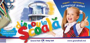 С 1 августа по 20 сентября 2014 года в ТЦ Baby Hall проходит «Школьная ярмарка».