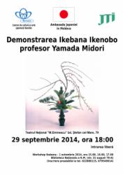 Афиша мероприятий для детей на сентябрь 2014 года с 21 по 30 сентября.