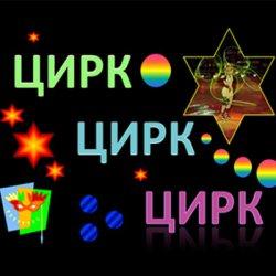 Кишиневский Государственный Цирк представляет новую программу с 26 сентября 2014 года. Не пропустите!!!