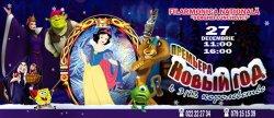 В преддверии Нового Года у детей Кишинева в гостях Одесский театр ростовых фигур