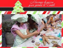 Афиша мероприятий для детей  до 10 декабря 2014 года.