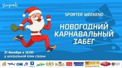 21 декабря 2014 года -2-ой Кишиневский Новогодний Карнавальный забег в центре Кишинева.