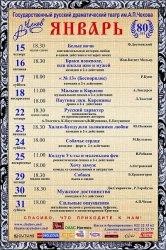 Афиша мероприятий для детей с 11 по 20 января 2015 года.