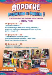 БЕСПЛАТНЫЕ мероприятия для детей города в феврале 2015 года.