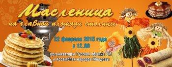 22 февраля 2015 года в Кишиневе будут провожать зиму и праздновать Широкую Масленицу.