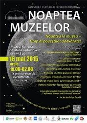 Международная ночь музеев в Кишиневе в 2015 году.