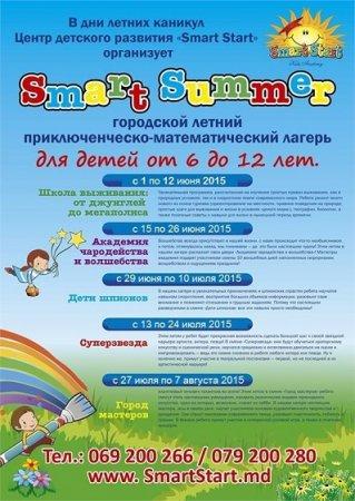 """Городской летний лагерь-2015 от """"Smart Start""""-центра детского развития."""