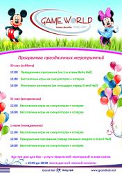 Афиша мероприятий для детей с 21 по 31 мая 2015 года.