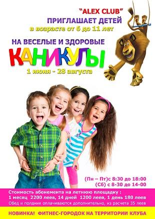 Летние детские лагеря Кишинева 2015