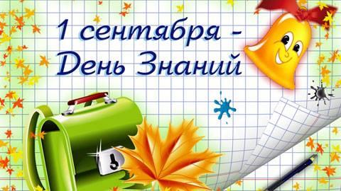 Афиша мероприятий для детей с 01 по 10 сентября 2015 года
