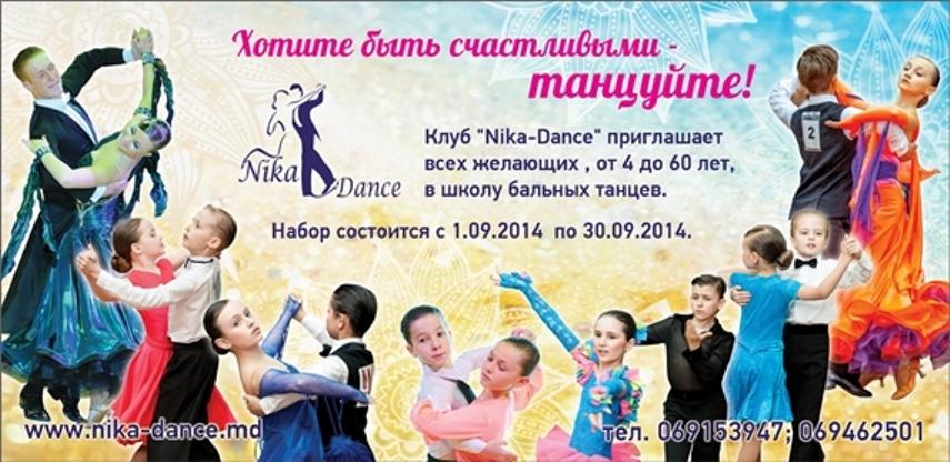 """Набор нового сезона в ТСК """"Nika - Dance"""""""