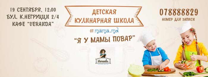 Открытие Детской кулинарной школы от MAMA.MD