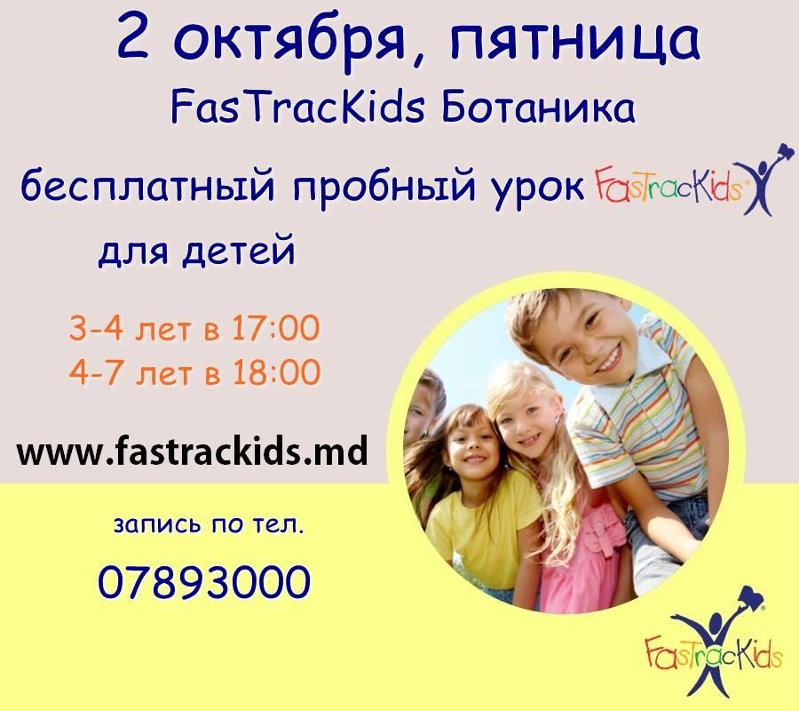 Бесплатный пробный урок в FasTracKids