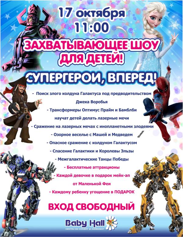 Шоу от BABY HALL для детей