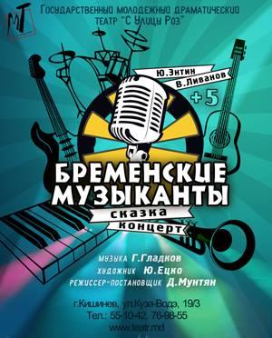 Театры Кишинева-детям в ноябре 2015 года