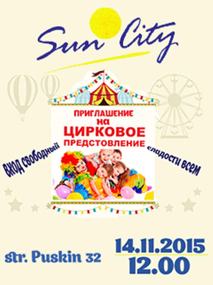 Цирковое шоу для детей в ТЦ «Sun Citу»