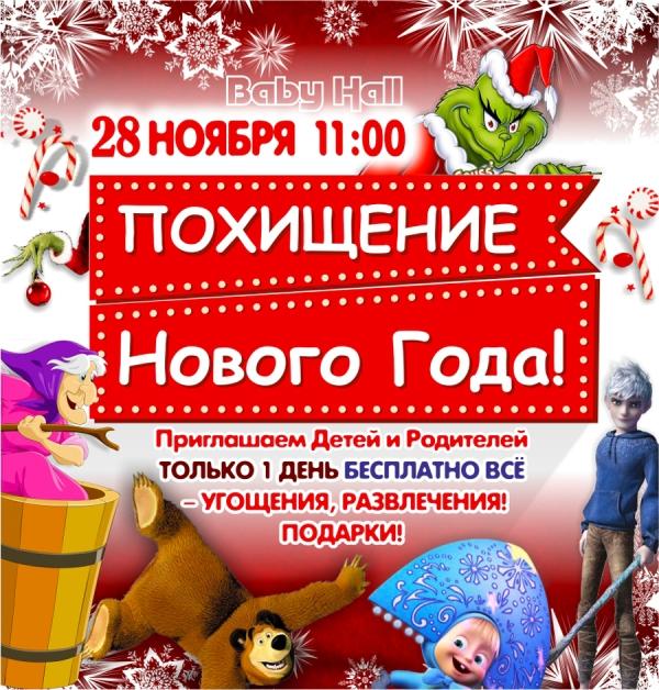 baby_hall_anul_nou_prazdnik_deti___1