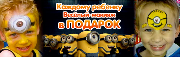 baby_hall_prazdnik_minion_2_600