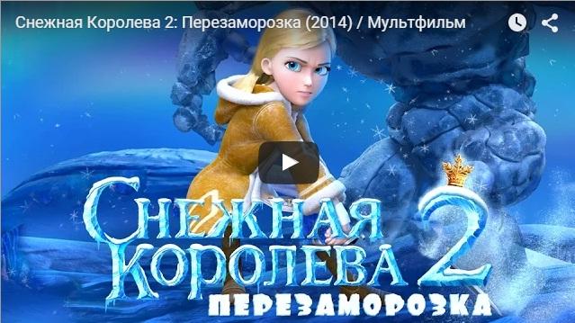 Снежная королева 2. (2014) Перезаморозка. Мультфильм