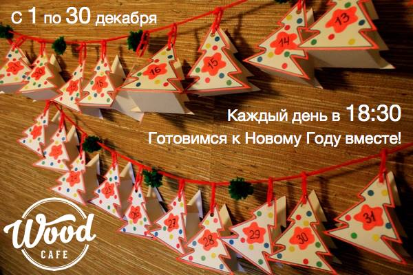 Афиша бесплатных мероприятий декабря 2015 года
