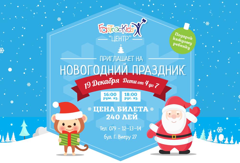 Новый год с Академией FasTracKids!