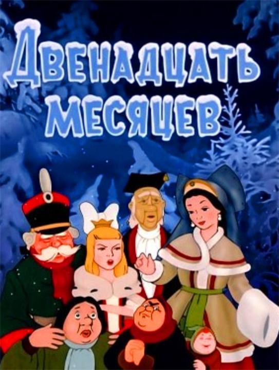 «Двенадцать месяцев» - советский мультфильм 1956 года, по пьесе С.Маршака.