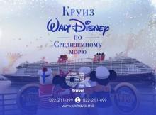 Круиз Walt Disney по Средиземному морю
