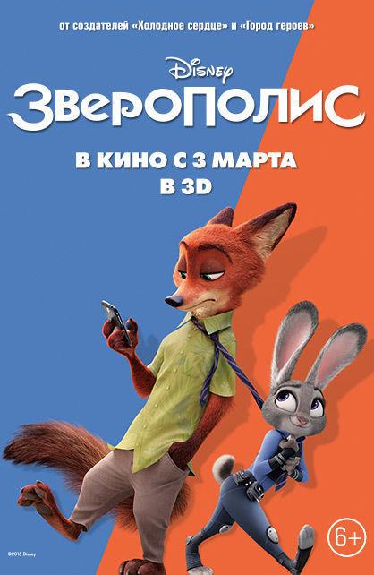 Премьера в кинотеатрах Патрия - «Зверополис»!