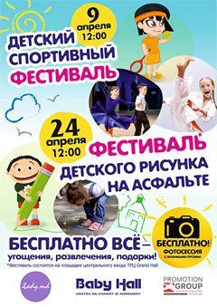 Афиша бесплатных мероприятий для детей в апреле 2016 года.