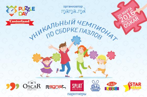 """Чемпионат """"Puzzle Day Castorland 2016"""" в Кишиневе"""