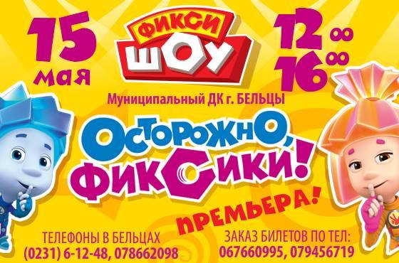 Премьера нового представления Фиксиков в Бельцах!