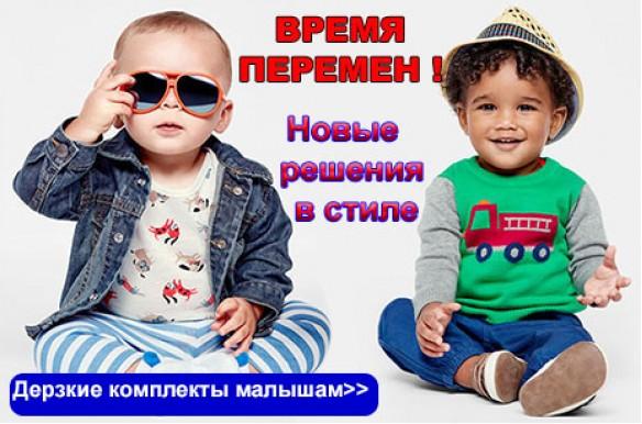 Интернет-магазины товаров, обуви и одежды для детей.