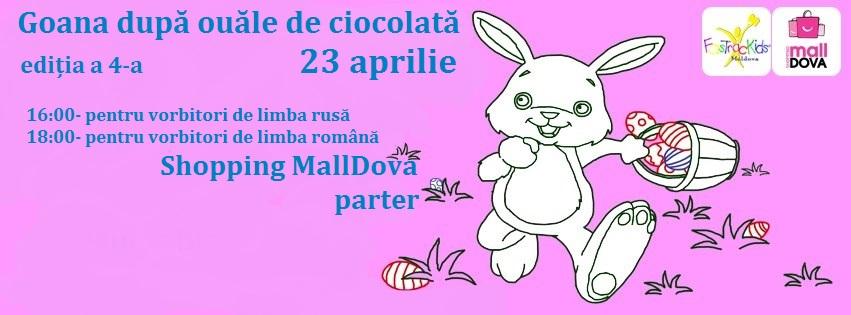 """Бесплатное шоу """"Гонка за шоколадными яйцами""""."""
