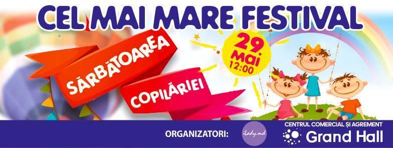 Бесплатные мероприятия для детей в мае 2016 года.