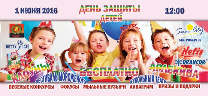 """День защиты детей в ТЦ """"Sun City"""""""