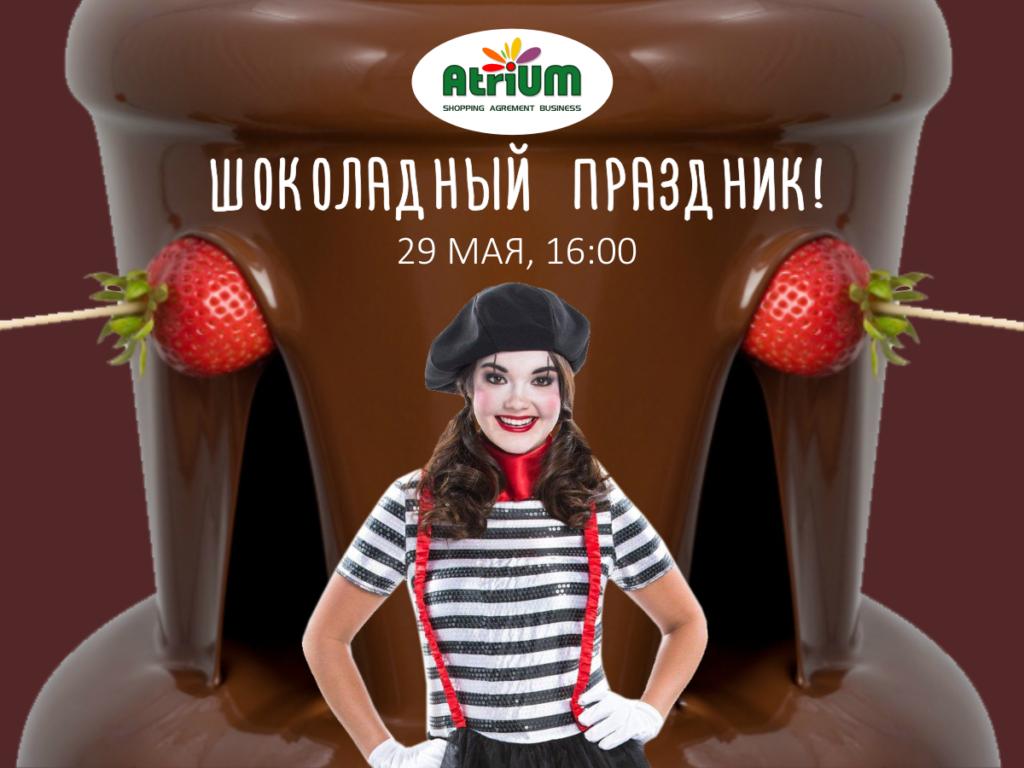 Бесплатный шоколадный праздник в ТРЦ «Atrium».