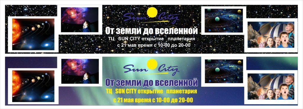 """Планетарий в Торговом Центре """"Sun City""""."""