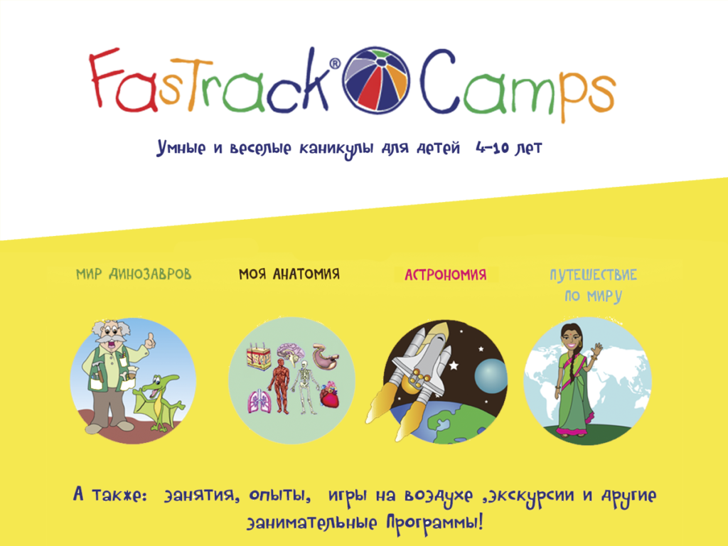 """Академия FasTracKids: """"Чтобы летом дети не скучали!"""""""