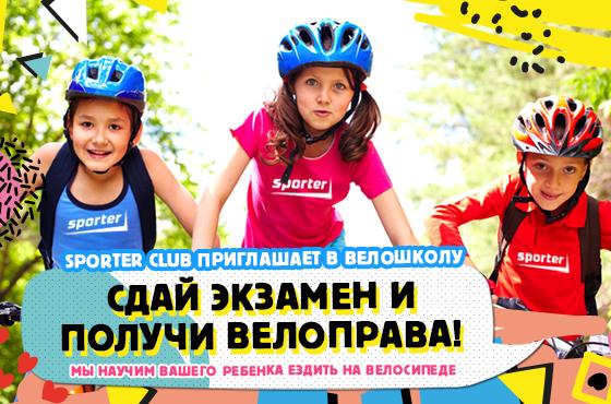 Детская велошкола и детские велоправа.