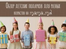 Обзор детских подарков. Что подарить ребенку?