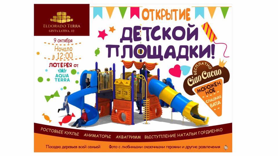 Открытие детской площадки-приходите на праздник!