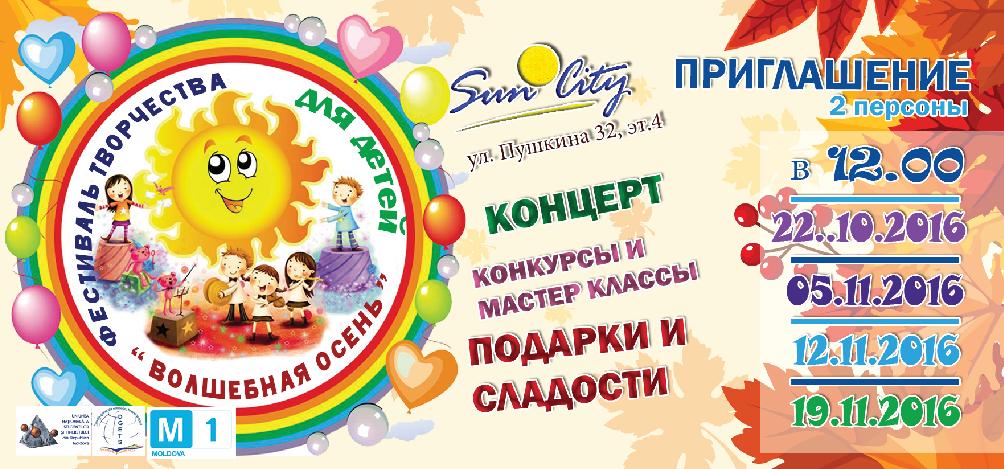 Куда пойти? На фестиваль детского творчества «волшебная осень»-вход свободный!