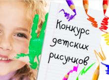 """Конкурс детского рисунка """"ДОСТАВИМ РАДОСТЬ!"""""""