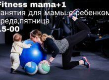 Тренировки для мам. Рышкановка